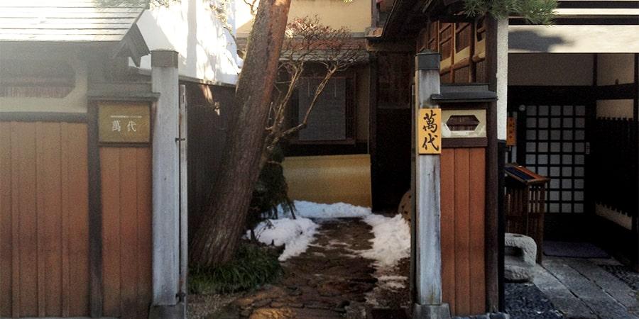 日本料理 萬代/萬代角店の外観