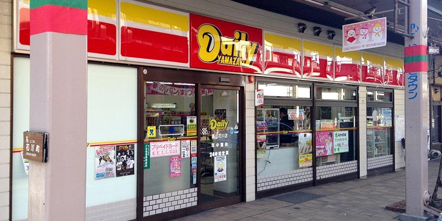 デイリーヤマザキ花川店の外観