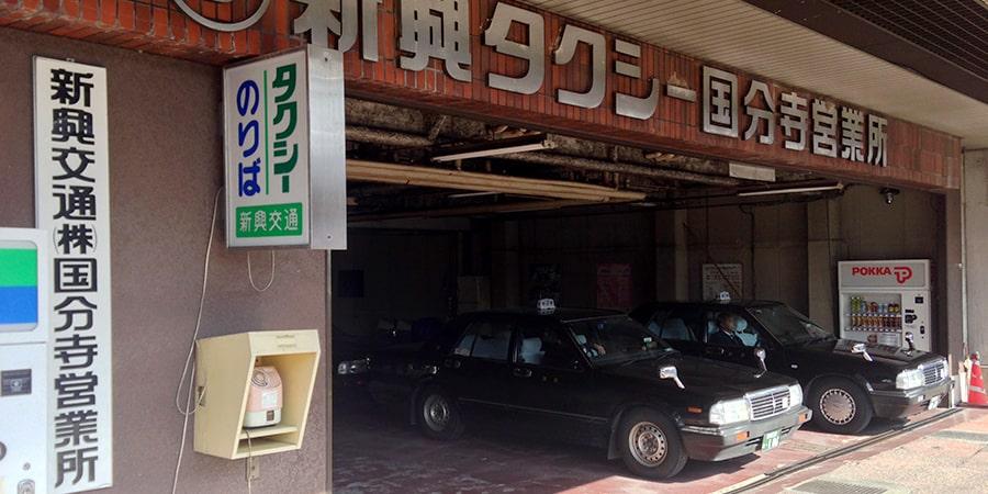 新興タクシー 国分寺営業所の外観