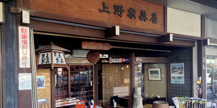 上野家具店の外観